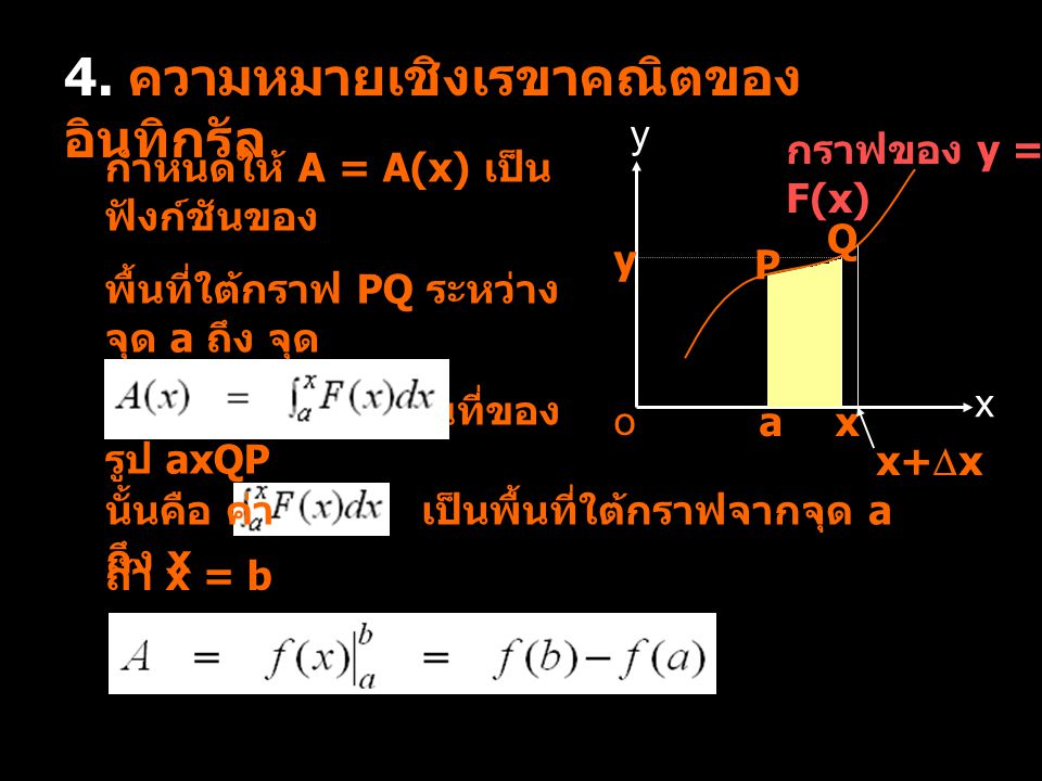 4. ความหมายเชิงเรขาคณิตของอินทิกรัล