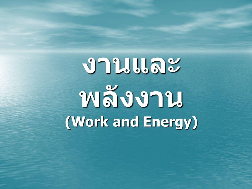 งานและพลังงาน (Work and Energy)
