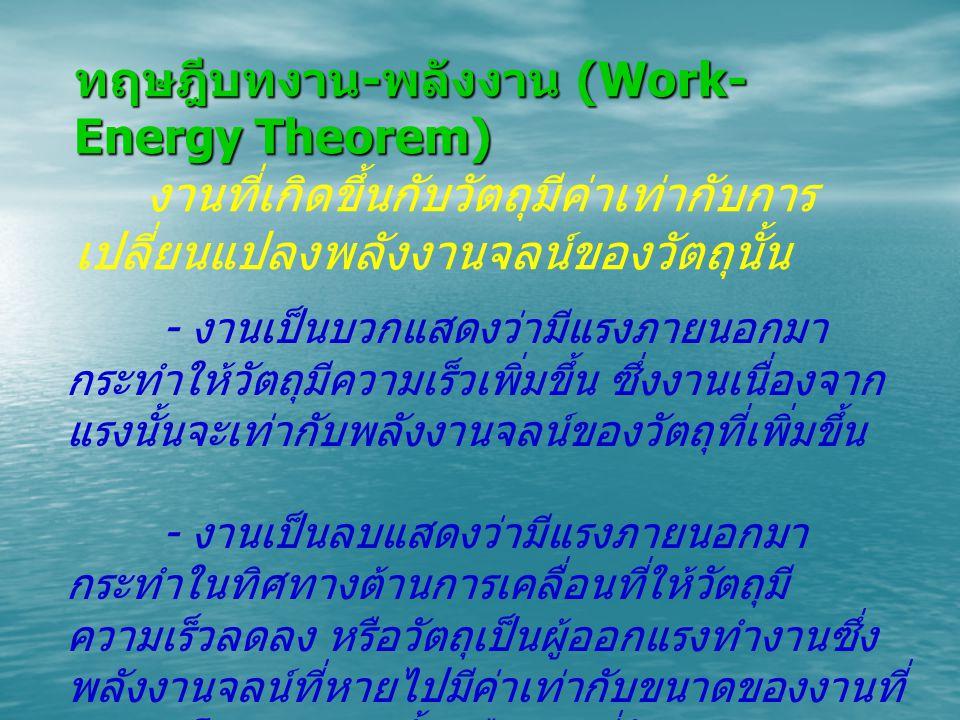 ทฤษฎีบทงาน-พลังงาน (Work-Energy Theorem)
