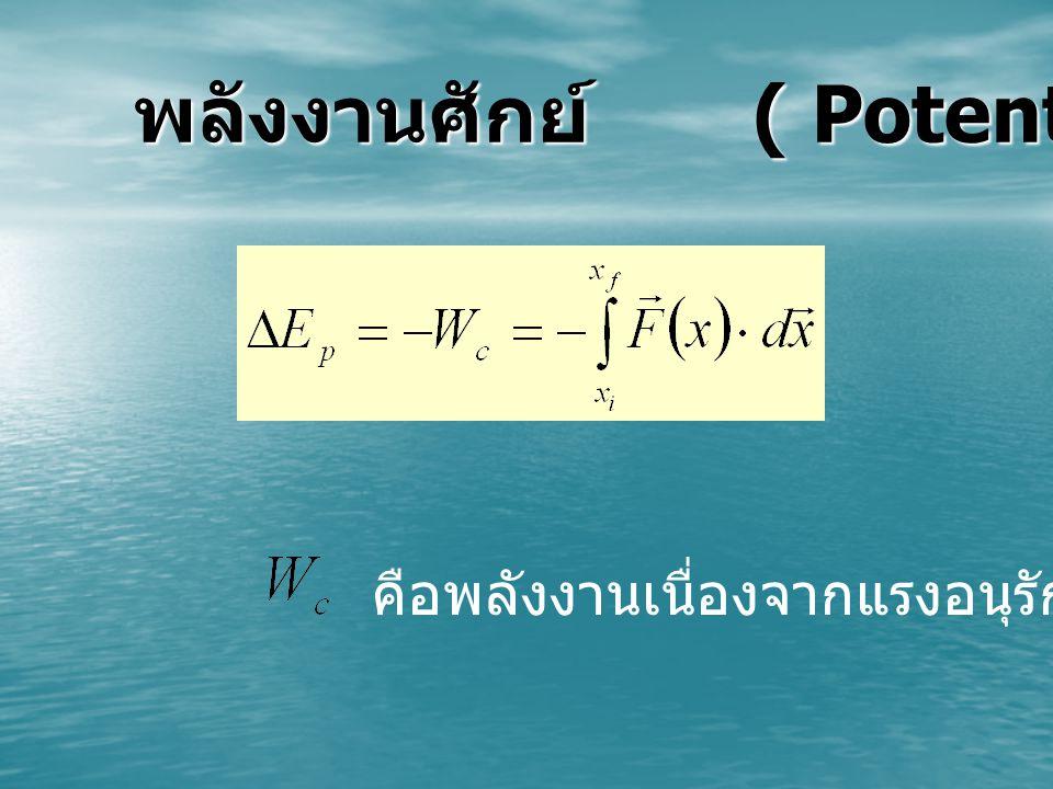 พลังงานศักย์ ( Potential energy)