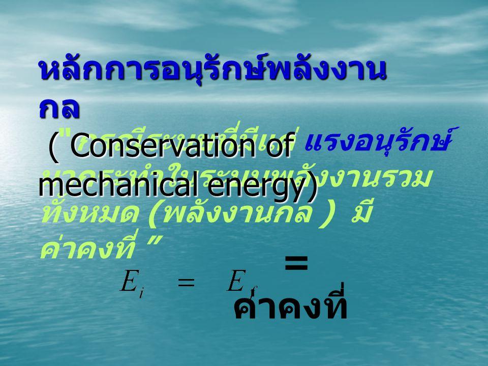 หลักการอนุรักษ์พลังงานกล ( Conservation of mechanical energy)