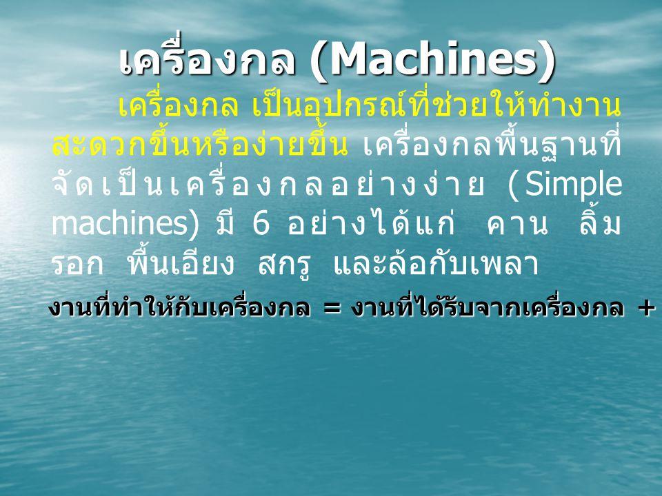 เครื่องกล (Machines)