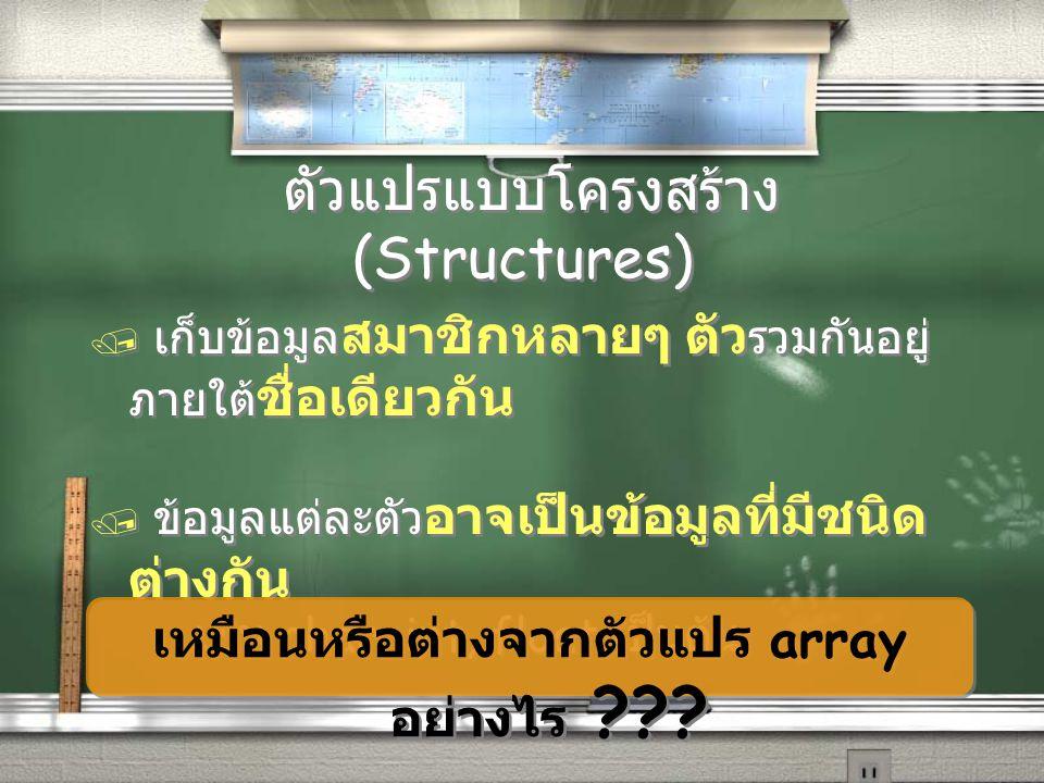 ตัวแปรแบบโครงสร้าง (Structures)