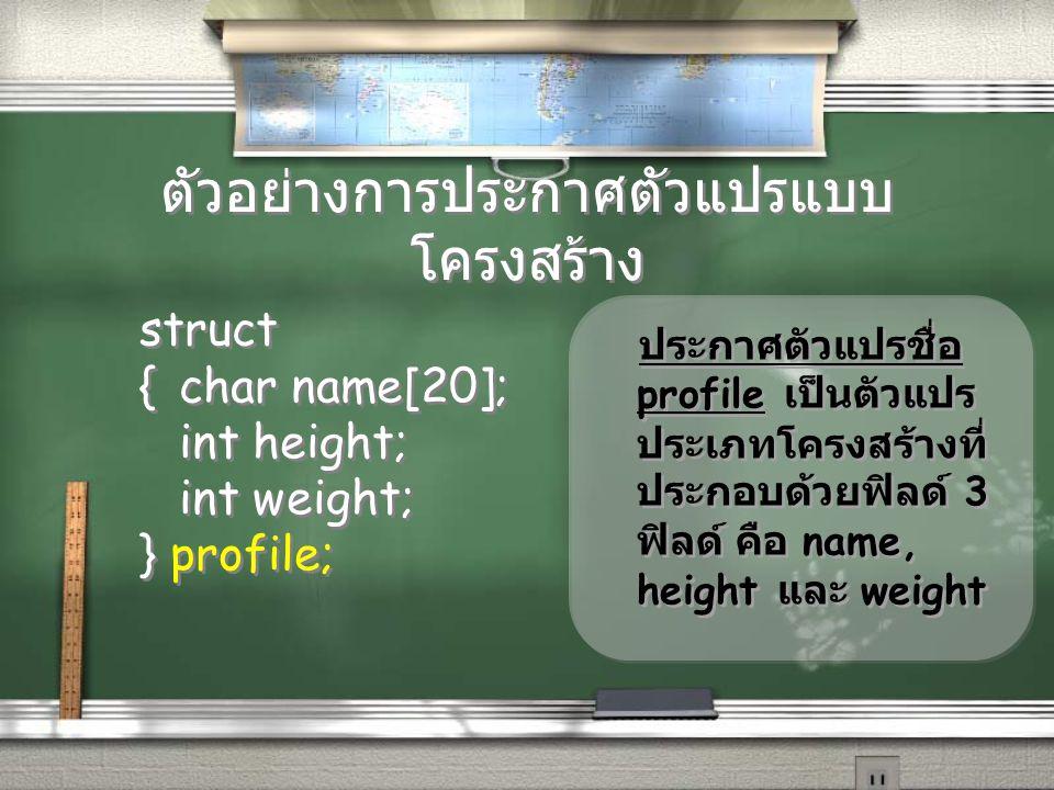 ตัวอย่างการประกาศตัวแปรแบบโครงสร้าง