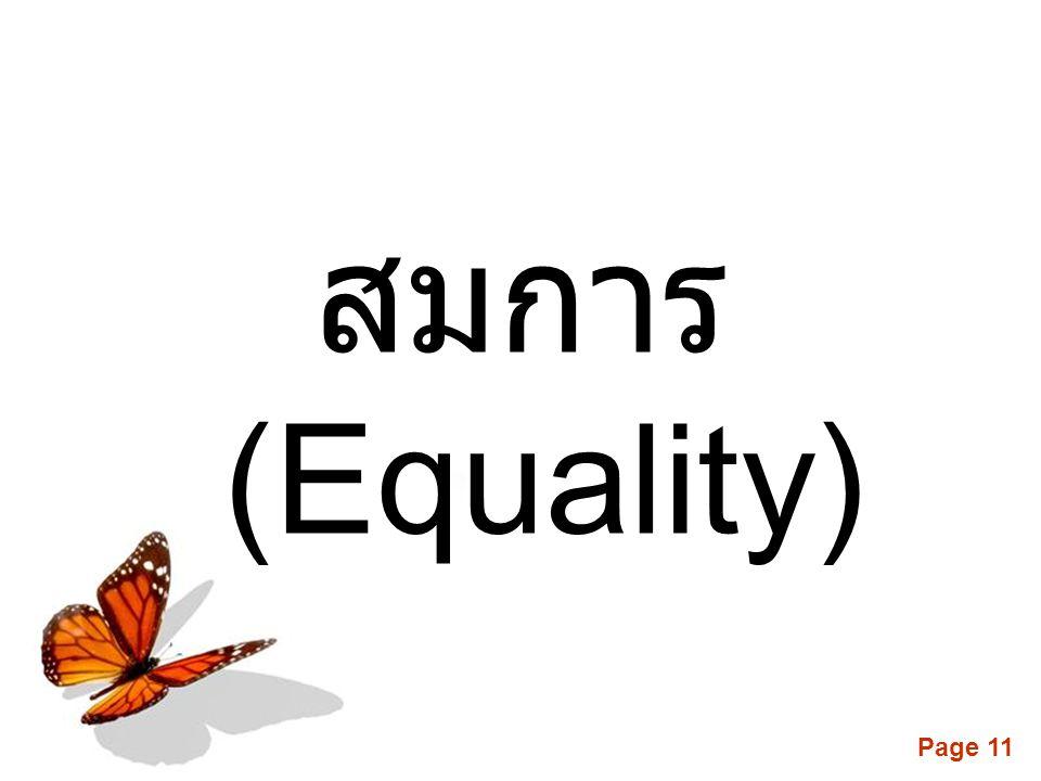 สมการ (Equality)