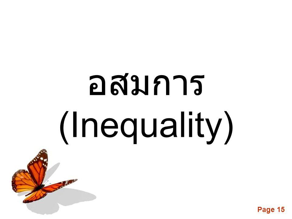 อสมการ (Inequality)