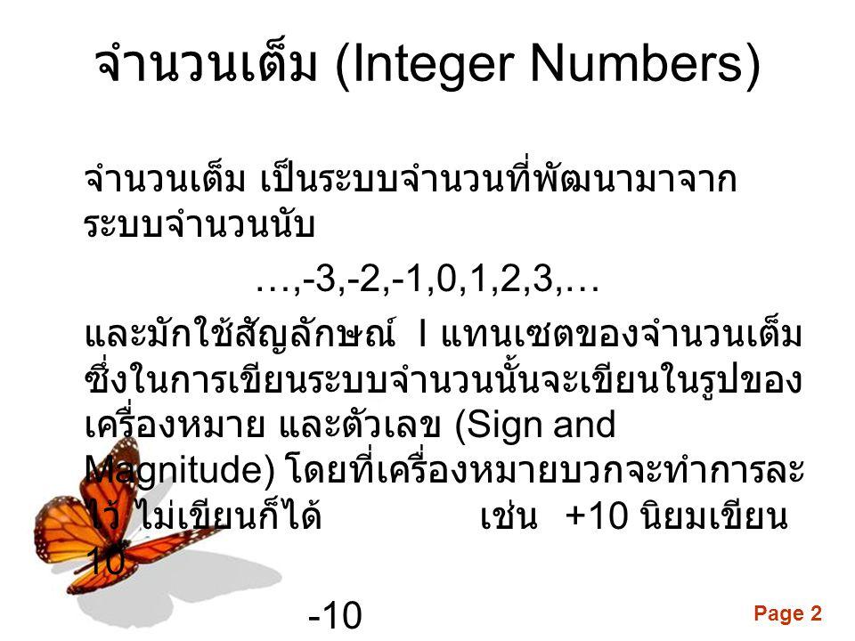 จำนวนเต็ม (Integer Numbers)