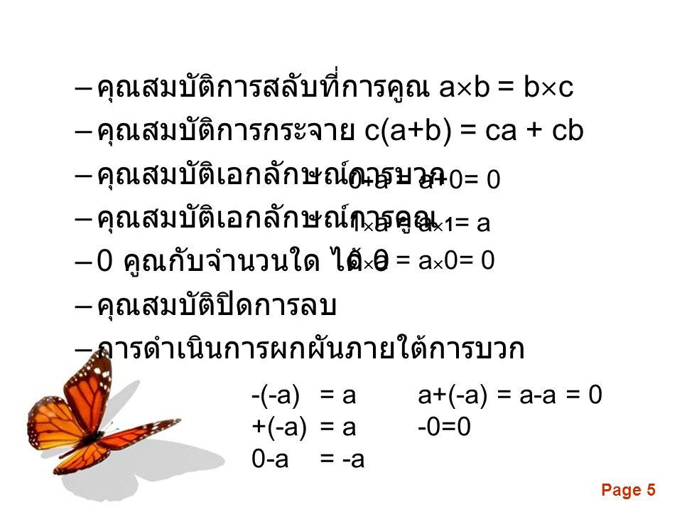 คุณสมบัติการสลับที่การคูณ ab = bc