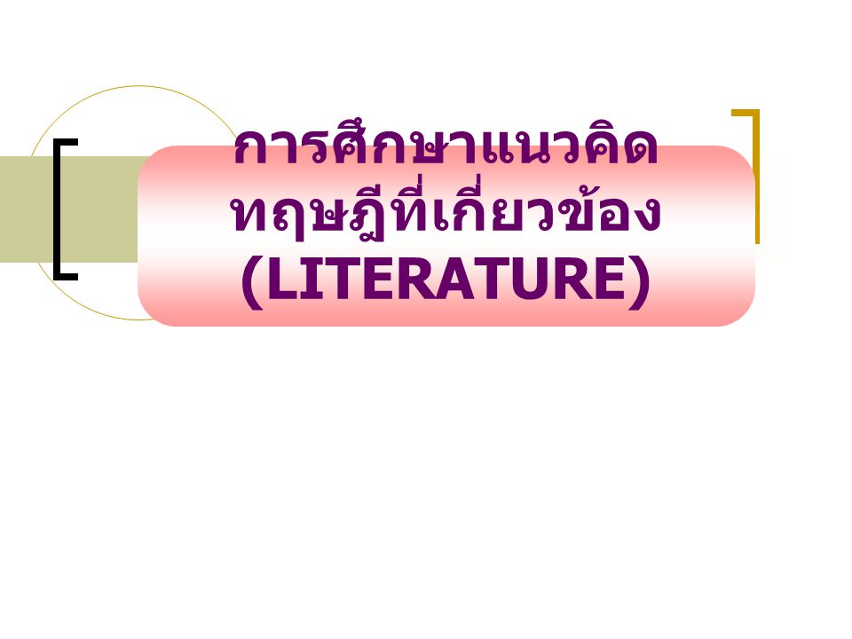 การศึกษาแนวคิด ทฤษฎีที่เกี่ยวข้อง (LITERATURE)