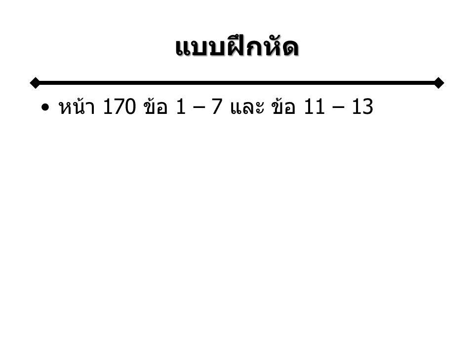 แบบฝึกหัด หน้า 170 ข้อ 1 – 7 และ ข้อ 11 – 13