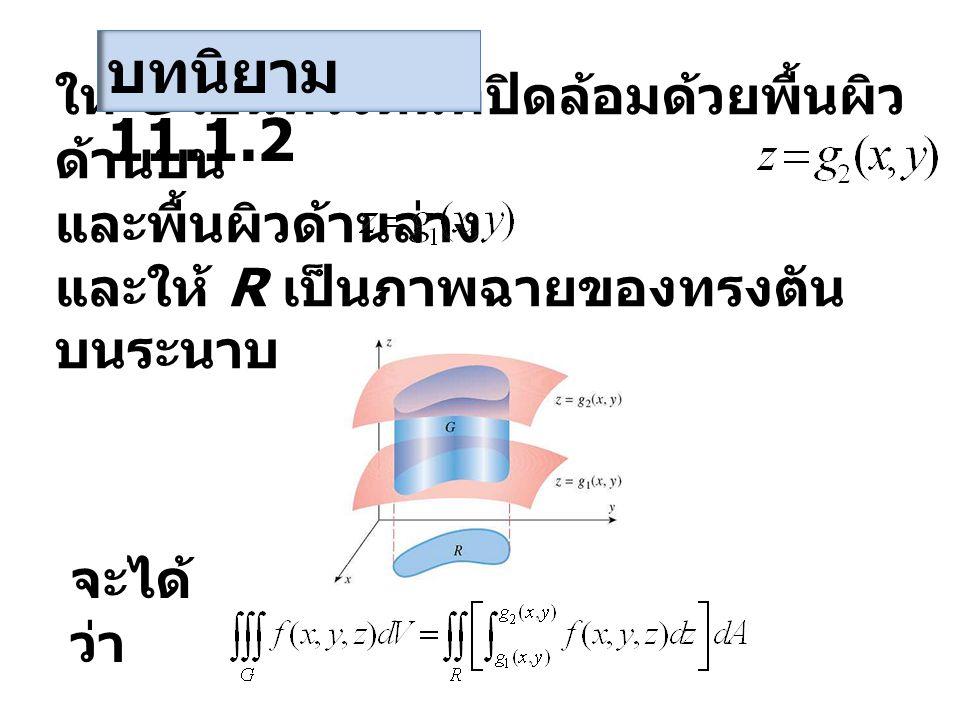 บทนิยาม 11.1.2 ให้ G เป็นทรงตันที่ปิดล้อมด้วยพื้นผิวด้านบน และพื้นผิวด้านล่าง และให้ R เป็นภาพฉายของทรงตันบนระนาบ ดังภาพ.