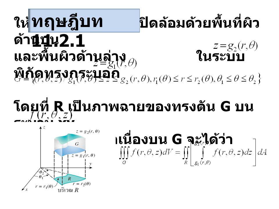 ทฤษฎีบท11.2.1