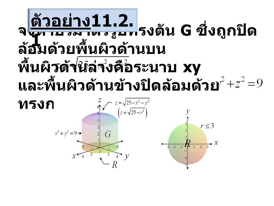 ตัวอย่าง11.2.1