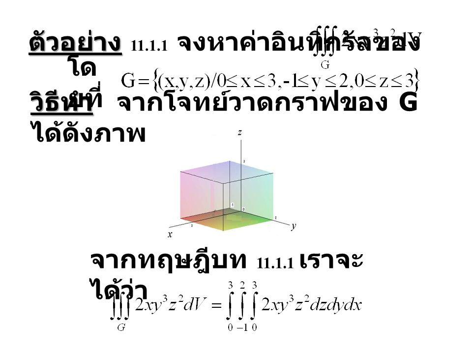 ตัวอย่าง 11.1.1 จงหาค่าอินทิกรัลของ