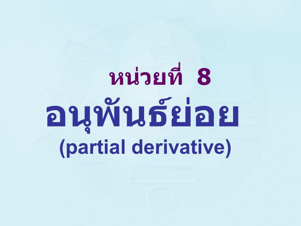 หน่วยที่ 8 อนุพันธ์ย่อย (partial derivative)