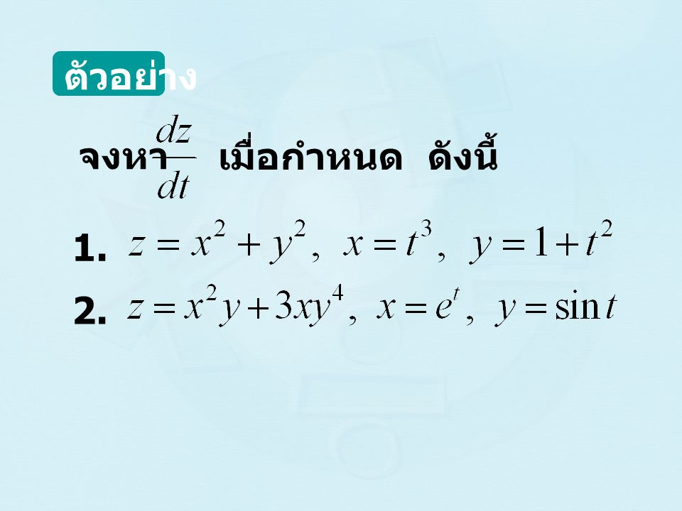 ตัวอย่าง เมื่อกำหนด ดังนี้ จงหา 1. 2.