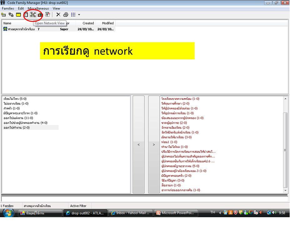 การเรียกดู network