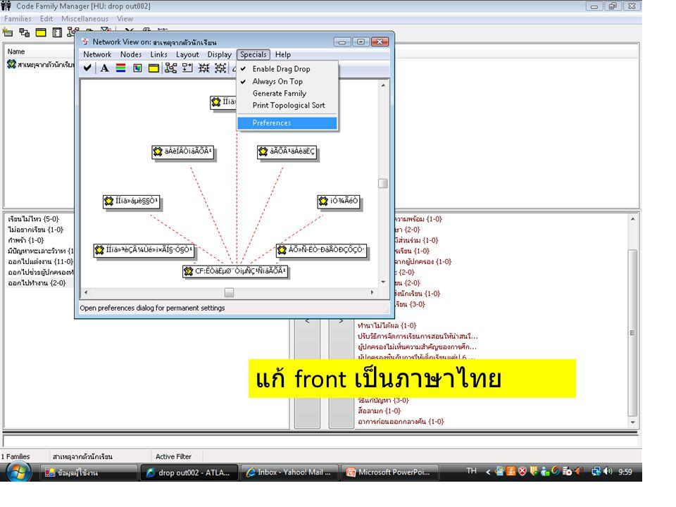 แก้ front เป็นภาษาไทย
