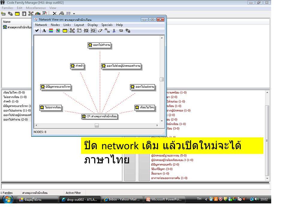 ปิด network เดิม แล้วเปิดใหม่จะได้ภาษาไทย