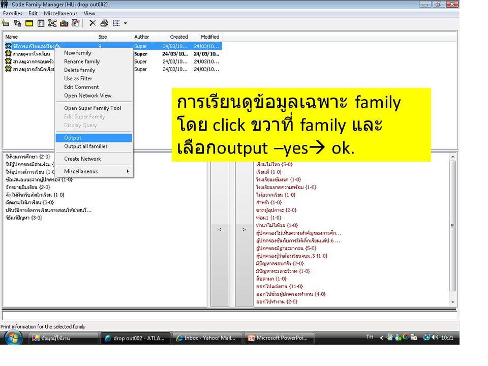 การเรียนดูข้อมูลเฉพาะ family โดย click ขวาที่ family และ เลือกoutput –yes ok.