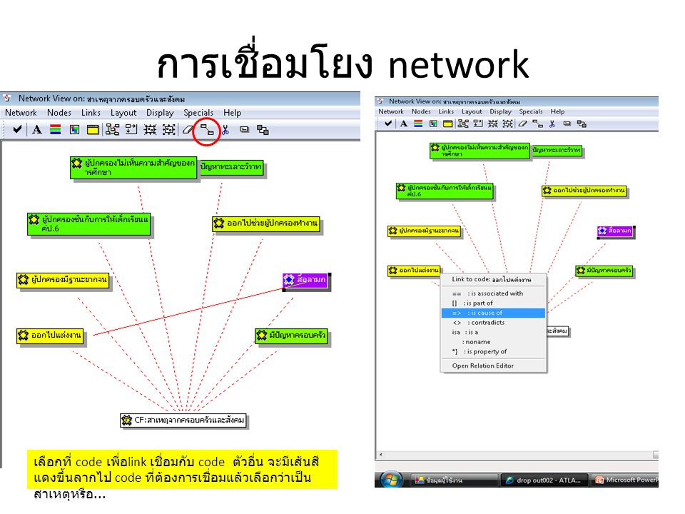 การเชื่อมโยง network เลือกที่ code เพื่อlink เชื่อมกับ code ตัวอื่น จะมีเส้นสีแดงขึ้นลากไป code ที่ต้องการเชื่อมแล้วเลือกว่าเป็นสาเหตุหรือ...