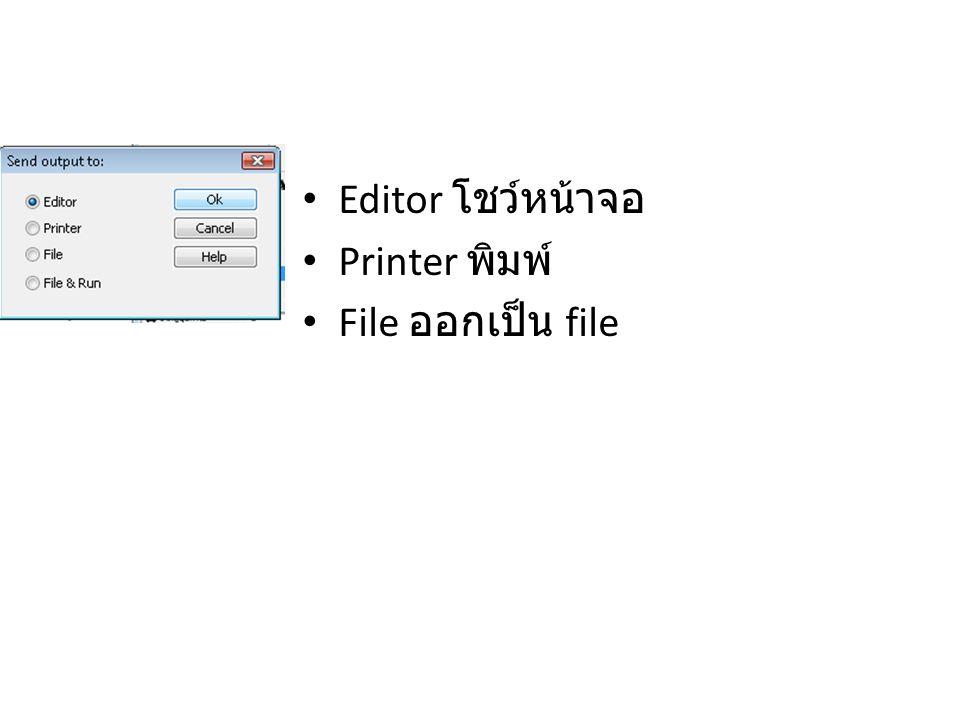 Editor โชว์หน้าจอ Printer พิมพ์ File ออกเป็น file