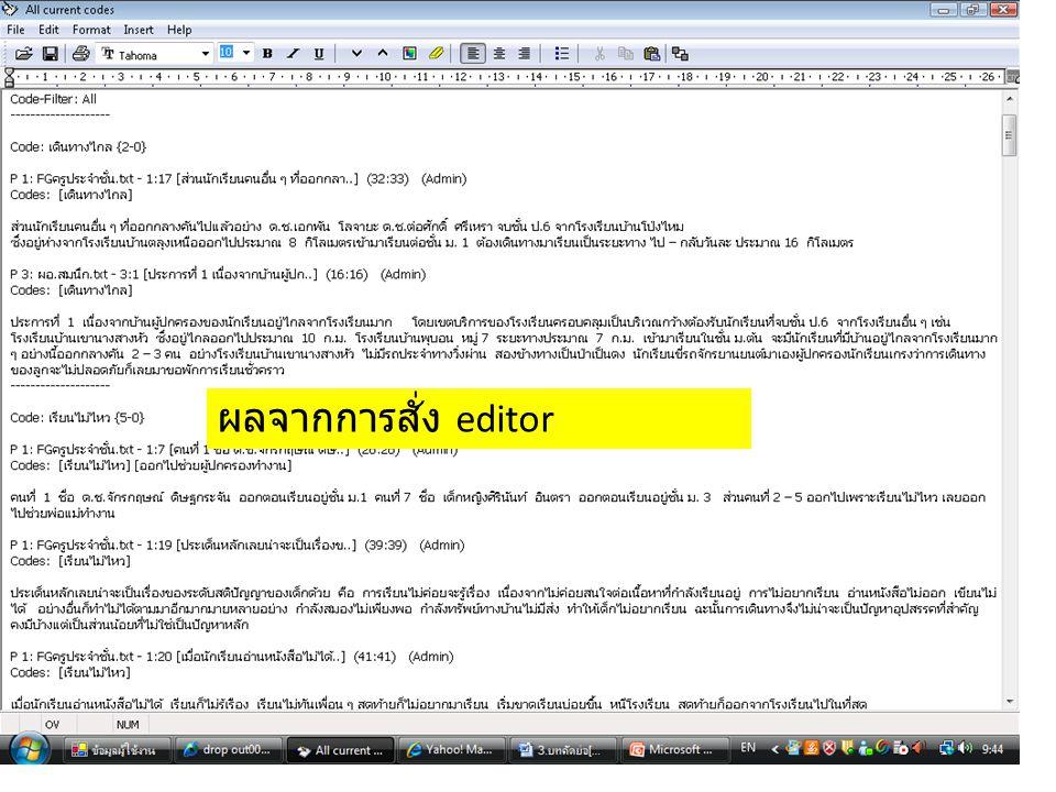 ผลจากการสั่ง editor