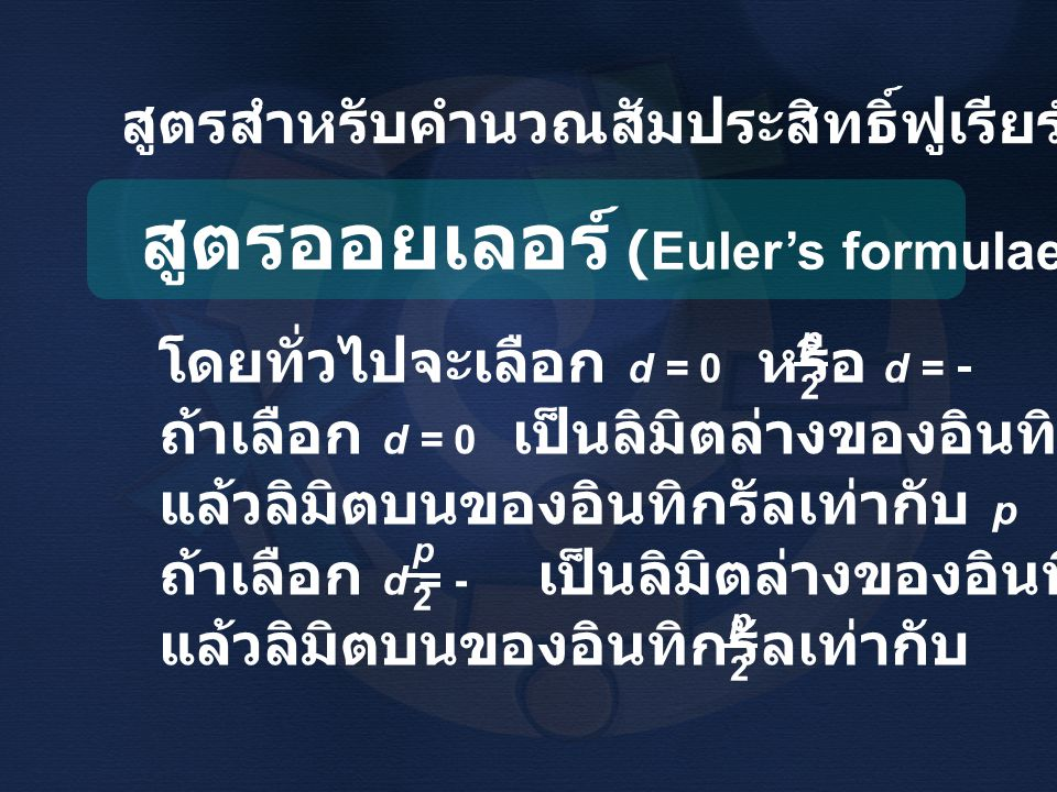 สูตรออยเลอร์ (Euler's formulae)