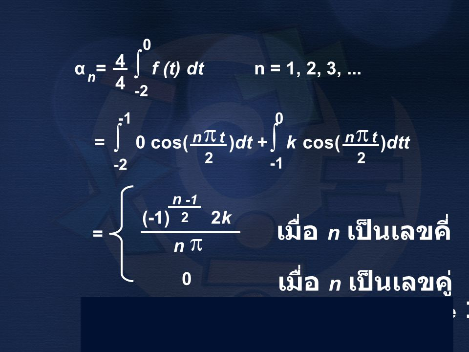 ∫ ∫ ∫ เมื่อ n เป็นเลขคี่ เมื่อ n เป็นเลขคู่