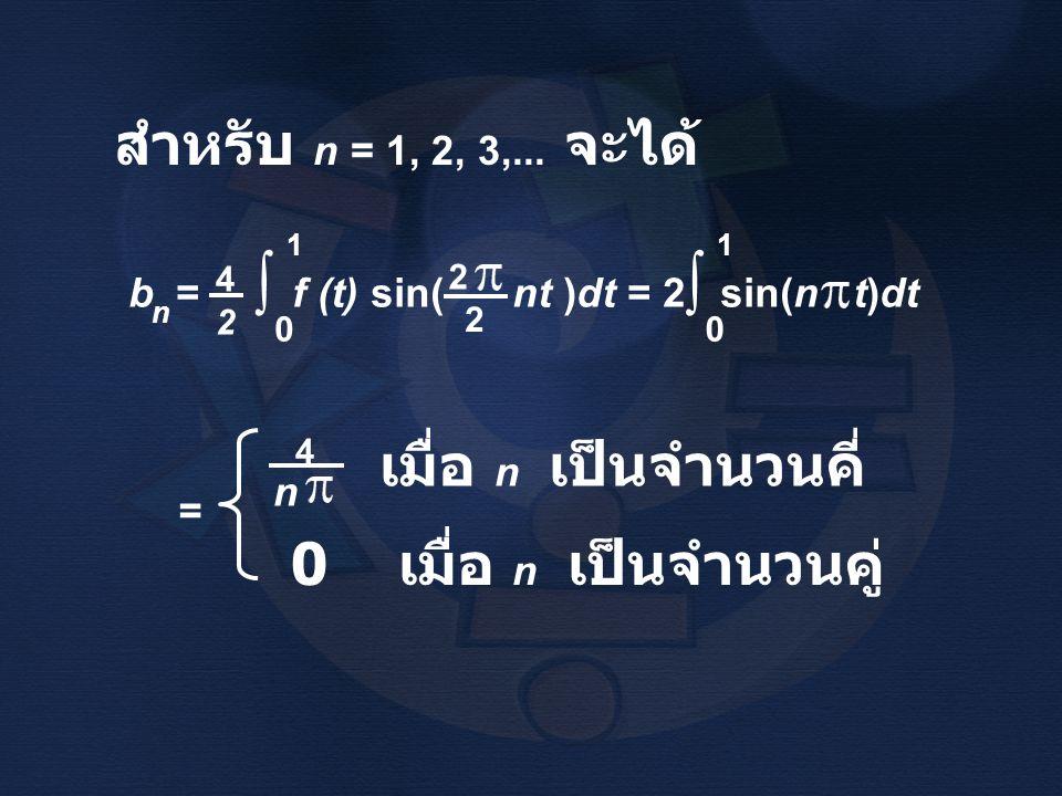 ∫ ∫ สำหรับ n = 1, 2, 3,... จะได้ เมื่อ n เป็นจำนวนคี่