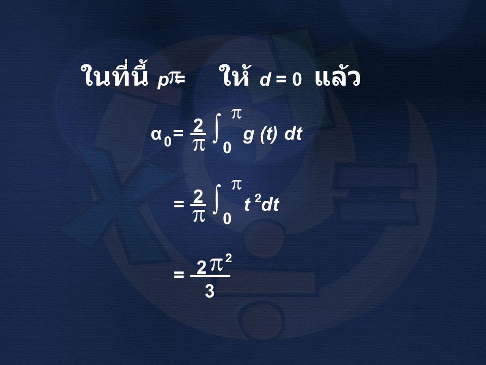 ในที่นี้ p = ให้ d = 0 แล้ว α = g (t) dt 2 ∫ = t dt = 3