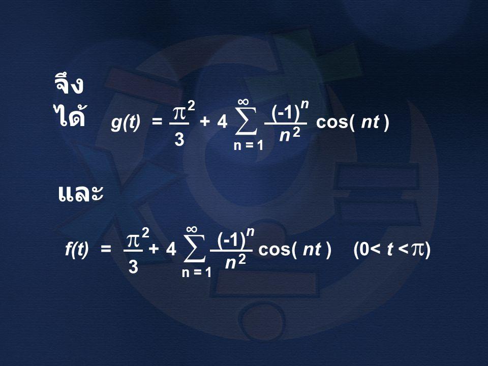  จึงได้ และ ∞ (-1) g(t) = + 4 cos( nt ) n 3