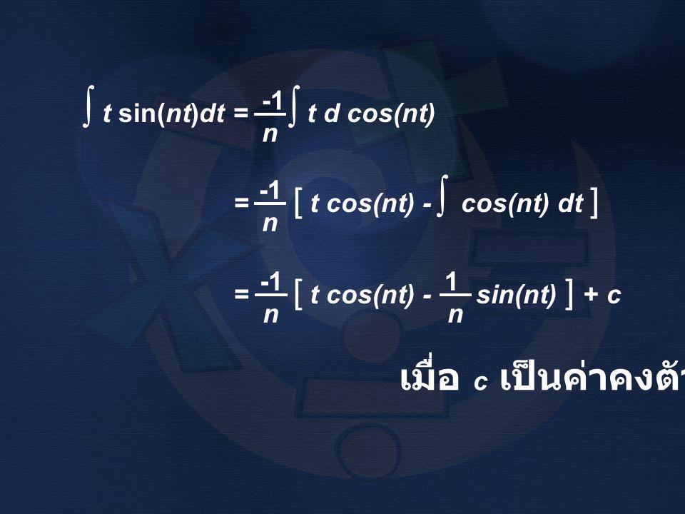 ∫ เมื่อ c เป็นค่าคงตัว -1 t sin(nt)dt = t d cos(nt) n