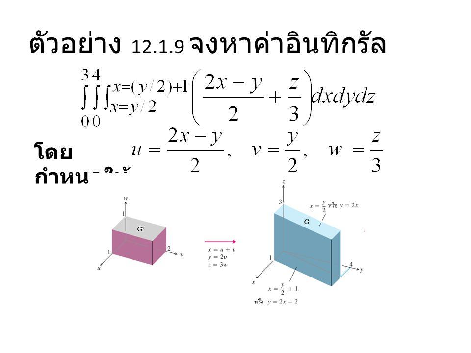 ตัวอย่าง 12.1.9 จงหาค่าอินทิกรัล