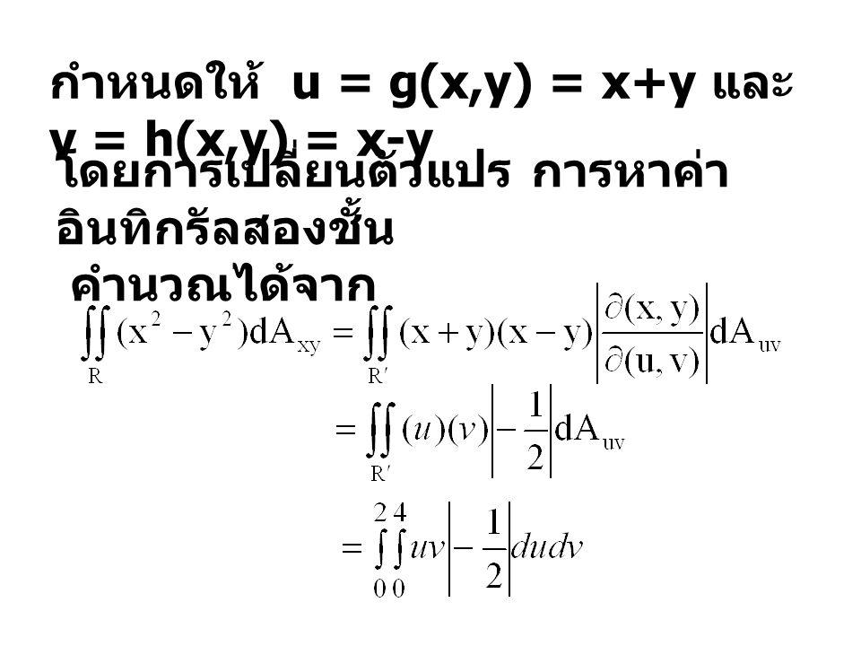 กำหนดให้ u = g(x,y) = x+y และ v = h(x,y) = x-y