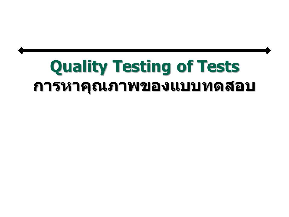 Quality Testing of Tests การหาคุณภาพของแบบทดสอบ