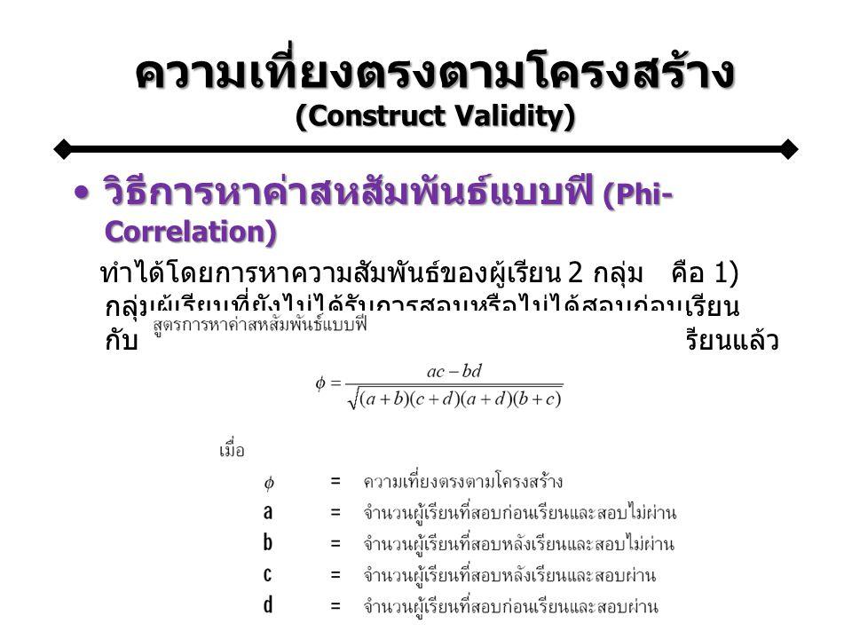 ความเที่ยงตรงตามโครงสร้าง (Construct Validity)