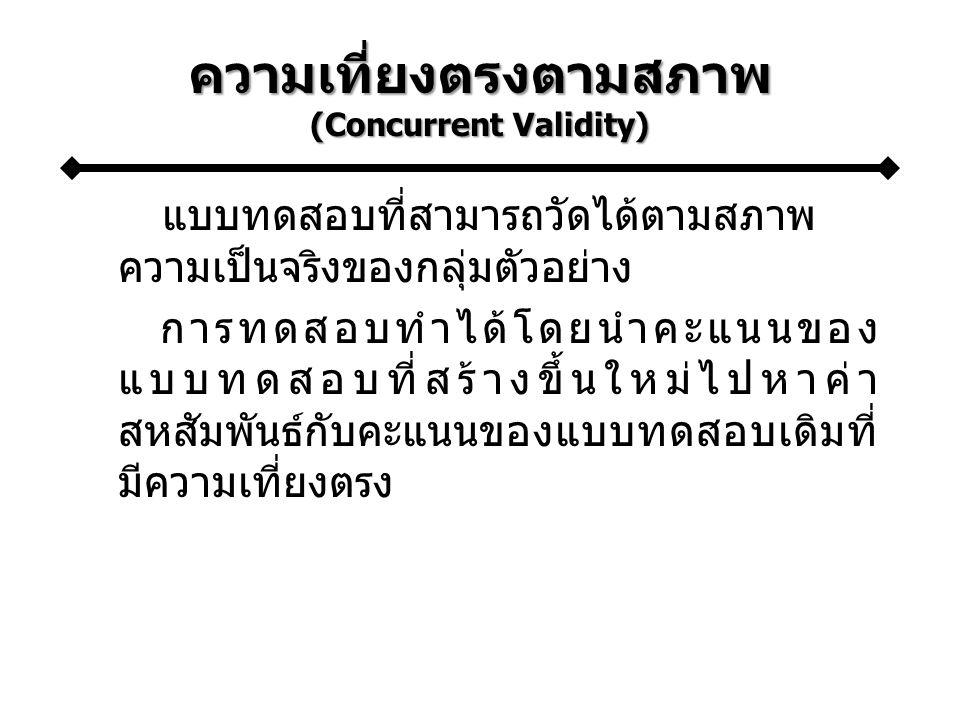 ความเที่ยงตรงตามสภาพ (Concurrent Validity)
