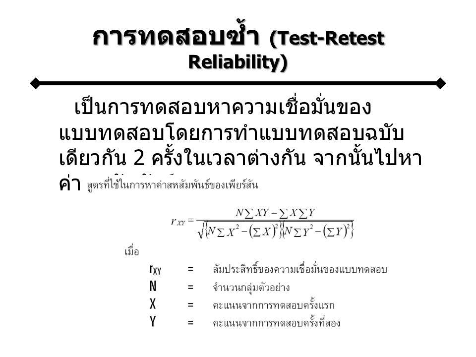 การทดสอบซ้ำ (Test-Retest Reliability)