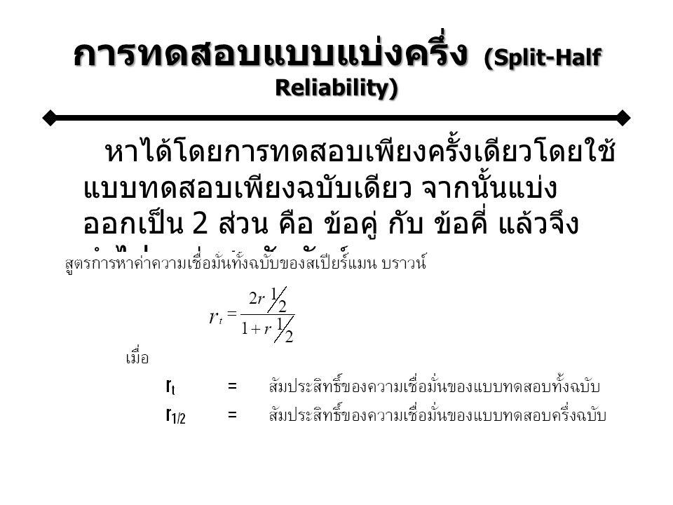 การทดสอบแบบแบ่งครึ่ง (Split-Half Reliability)