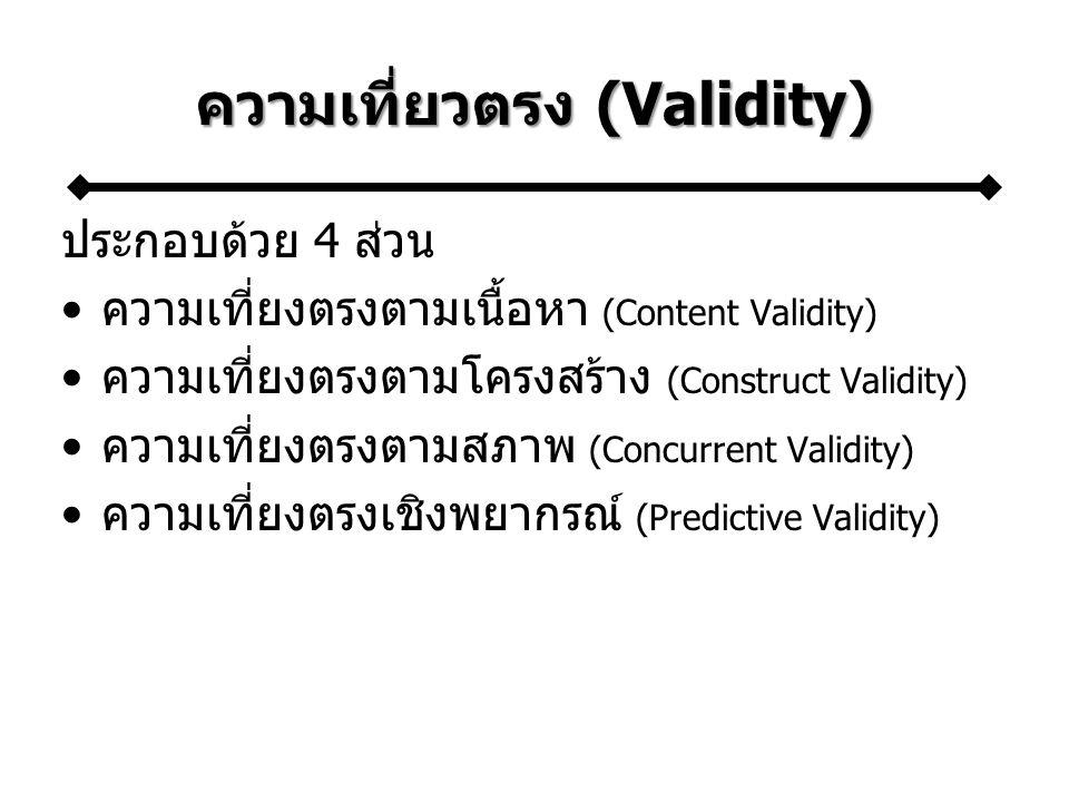 ความเที่ยวตรง (Validity)