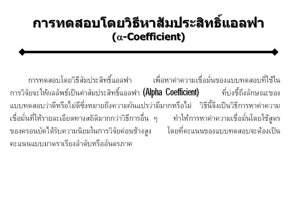การทดสอบโดยวิธีหาสัมประสิทธิ์แอลฟา (-Coefficient)