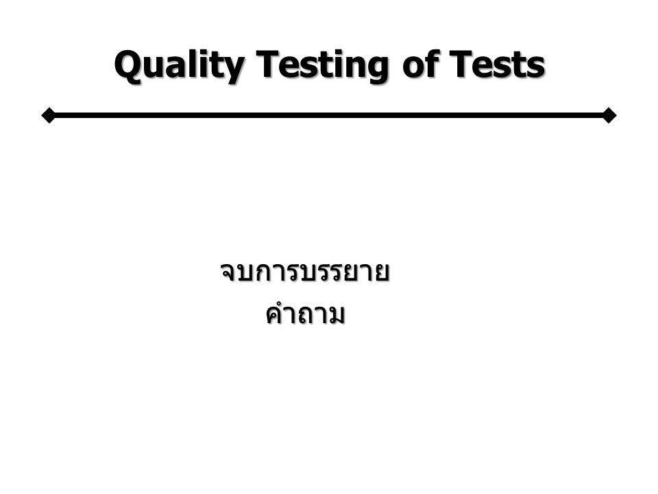 Quality Testing of Tests