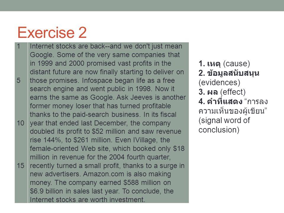 Exercise 2 1. เหตุ (cause) 2. ข้อมูลสนับสนุน (evidences)
