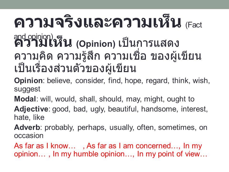 ความจริงและความเห็น (Fact and opinion)