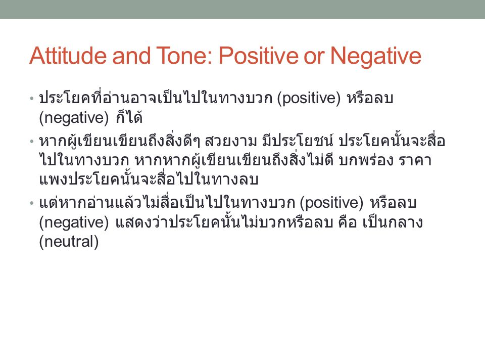 Attitude and Tone: Positive or Negative