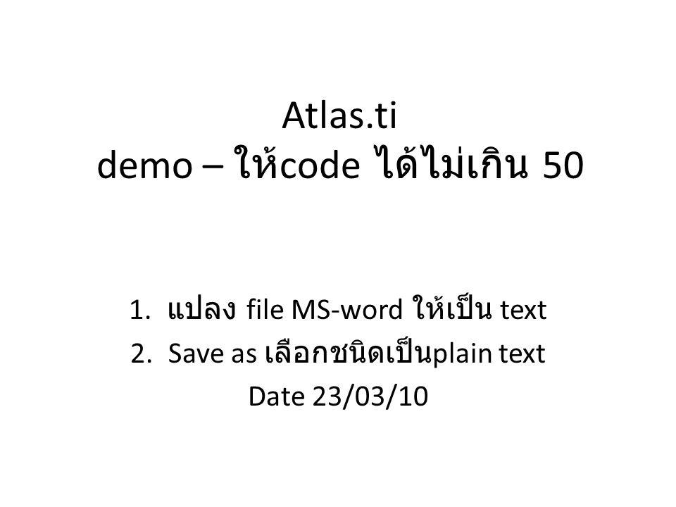 Atlas.ti demo – ให้code ได้ไม่เกิน 50