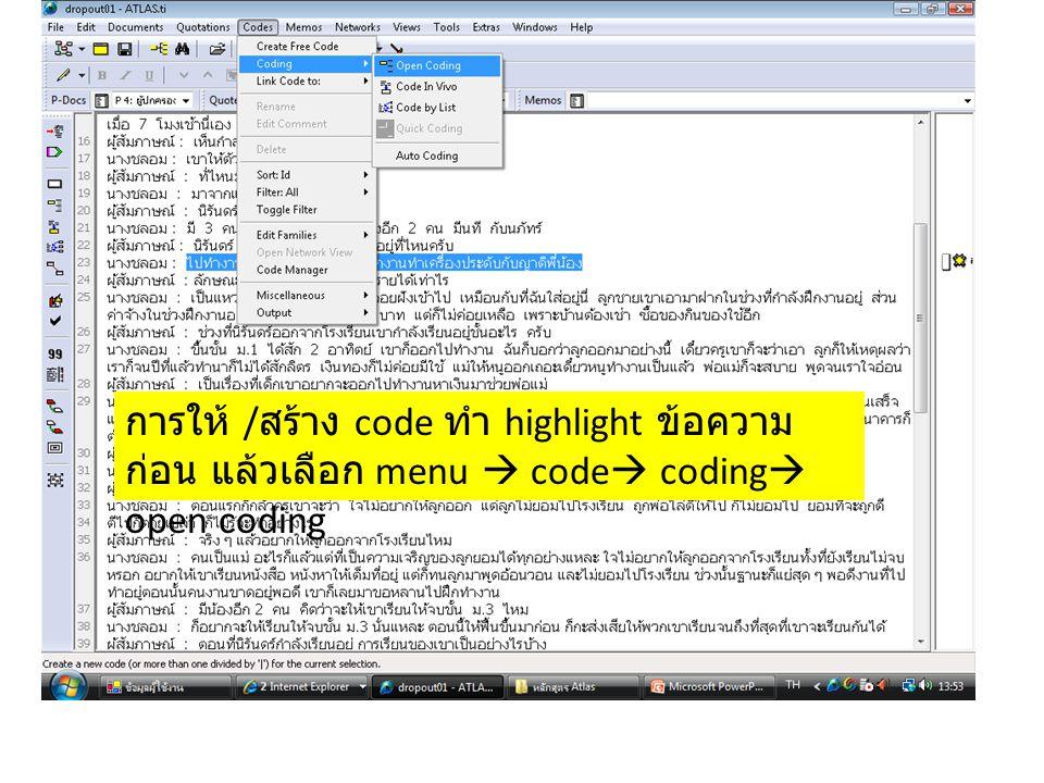การให้ /สร้าง code ทำ highlight ข้อความก่อน แล้วเลือก menu  code coding open coding