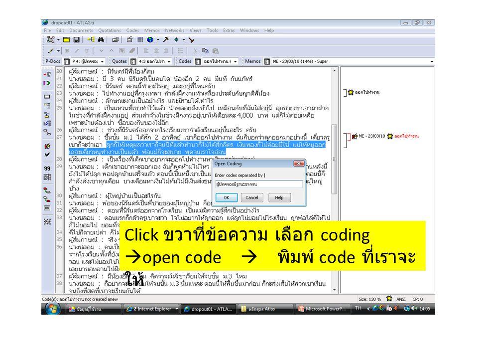 Click ขวาที่ข้อความ เลือก coding open code  พิมพ์ code ที่เราจะให้