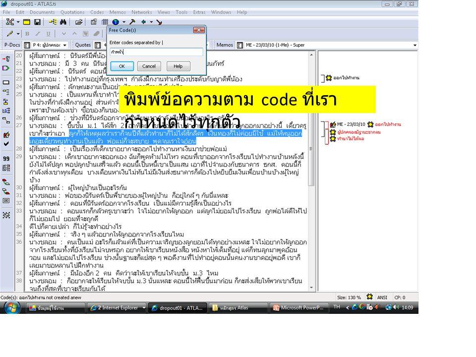 พิมพ์ข้อความตาม code ที่เรากำหนดไว้ทุกตัว